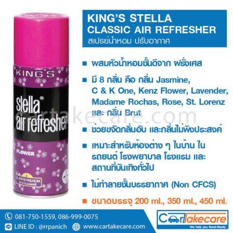 น้ำหอมปรับอากาศ ในห้อง kings stella