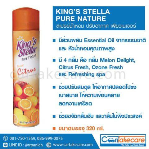 น้ำหอมปรับอากาศ KING'S STELLA PURE NATURE