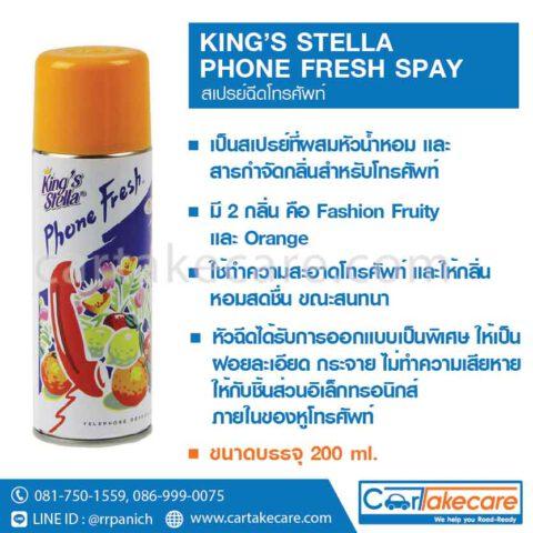 สเปรย์ปรับอากาศ ฉีดโทรศัพท์ KING'S STELLA PHONE FRESH SPAY