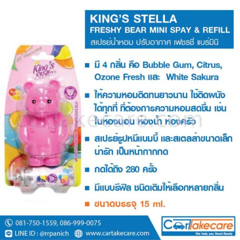 KING'S STELLA FRESHY BEAR MINI SPAY & REFILL สเปรย์ปรับอากาศ