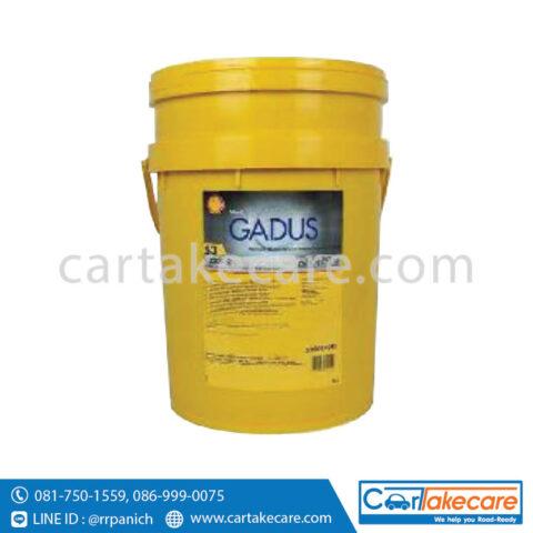 เชลล์ กาดุส S3 V220C จาระบี หล่อลื่น อเนกประสงค์ เกรดพรีเมี่ยม 18 kg.