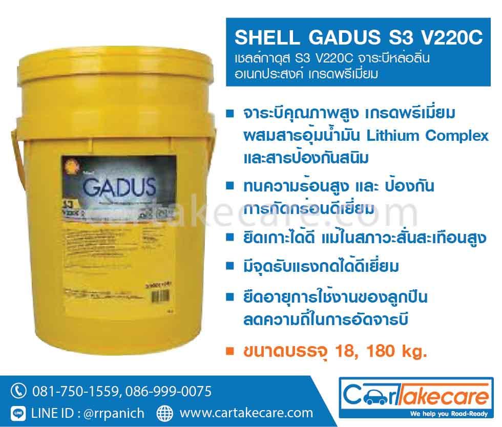 เชลล์ กาดุส S3 V220C จาระบี หล่อลื่น อเนกประสงค์ เกรดพรีเมี่ยม 180 kg.
