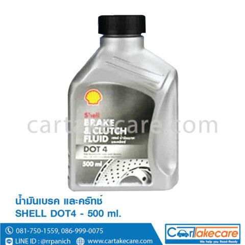 เชลล์ น้ำมันเบรค และครัทช์ DOT4