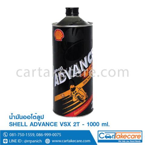 เชลล์ แอ๊ดวานซ์ VSX 2T น้ำมันออโต้ลูป 500 ml.