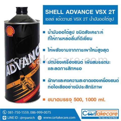 เชลล์ แอ๊ดวานซ์ VSX 2T น้ำมันออโต้ลูป 1000 ml