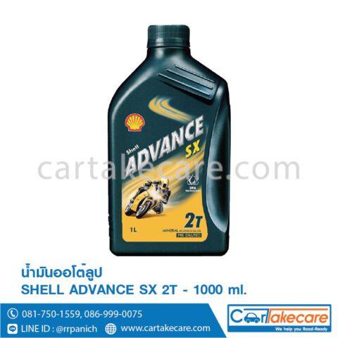 เชลล์ แอ๊ดวานซ์ SX 2T น้ำมันออโต้ลูป 500 ml.