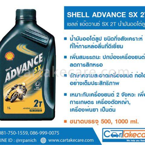 เชลล์ แอ๊ดวานซ์ SX 2T น้ำมันออโต้ลูป 1000 ml.