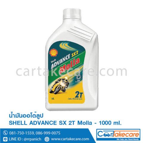 เชลล์ แอ๊ดวานซ์ SX 2T Molla น้ำมันออโต้ลูป 500 ml.