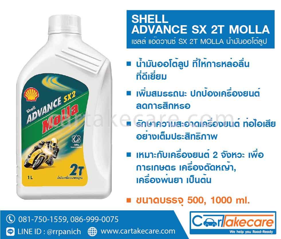 เชลล์ แอ๊ดวานซ์ SX 2T Molla น้ำมันออโต้ลูป 1000 ml.