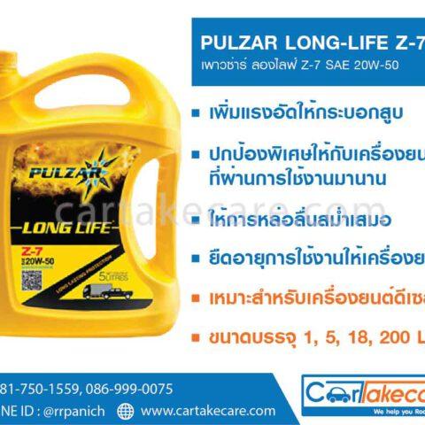 เพาวซ่าร์ pulzar ลองไลฟ์ Z-7 20W-50 น้ำมันเครื่อง ดีเซล