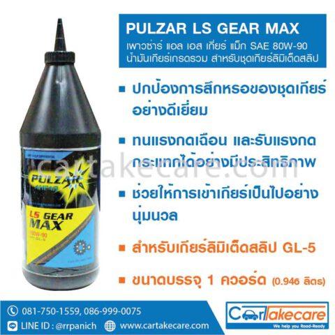 น้ำมันเกียร์ PULZAR ลิมิเต็ดสลิป 80W-90 GL-5