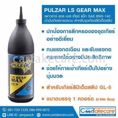 น้ำมันเกียร์ PULZAR ลิมิเต็ดสลิป 85W-140 GL-5