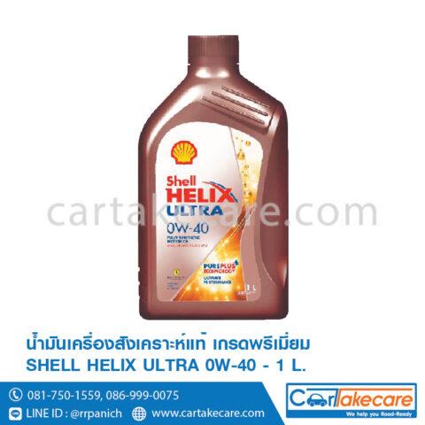 น้ำมันเครื่อง สังเคราะห์แท้ 100% เบนซิน helix shell เชลล์ เฮลิกส์ อัลตร้า 0W-40