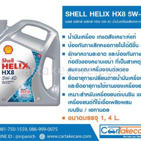 น้ำมันเครื่อง สังเคราะห์แท้ เบนซิน helix shell เชลล์ เฮลิกส์ HX8 5W-40