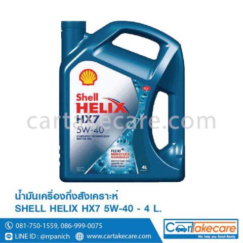 น้ำมันเครื่อง เบนซิน shell helix เชลล์ เฮลิกส์ HX7 5W-40