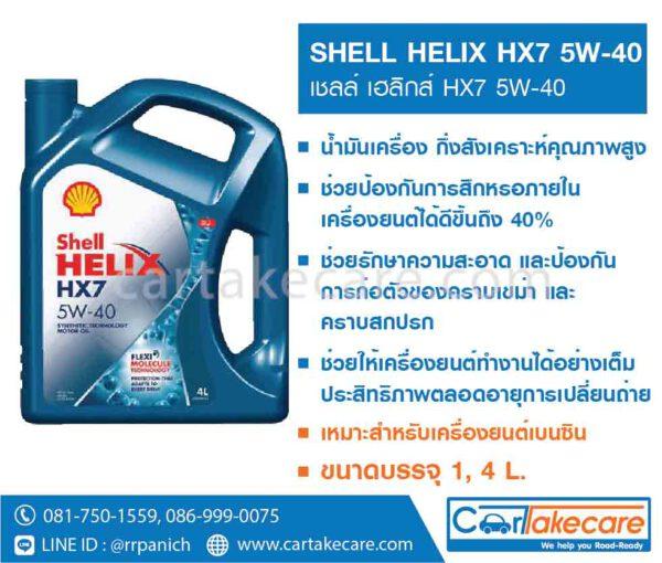 น้ำมันเครื่อง กึ่งสังเคราะห์ เบนซิน helix shell HX7 5W-40 เชลล์ เฮลิกส์