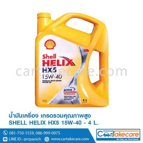 น้ำมันเครื่อง เบนซิน shell helix เชลล์ เฮลิกส์ HX5 15W-40
