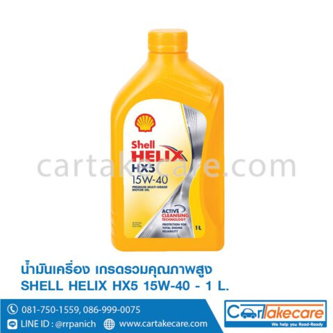 น้ำมันเครื่อง เกรดรวม เบนซิน helix shell HX5 15W-40 เชลล์ เฮลิกส์