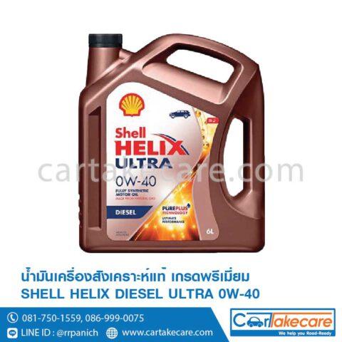 น้ำมันเครื่องดีเซล shell helix เชลล์ diesel ultra 0W-40