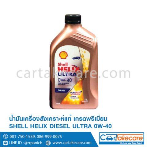 น้ำมันเครื่อง สังเคราะห์แท้ 100% ดีเซล helix shell เชลล์ เฮลิกส์ diesel ultra 0W-40