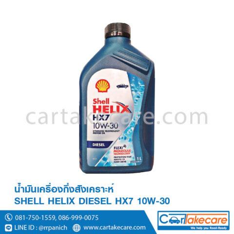 น้ำมันเครื่อง กึ่งสังเคราะห์แท้ ดีเซล helix shell HX7 10W-30 เชลล์ เฮลิกส์ diesel