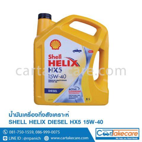 น้ำมันเครื่องดีเซล shell helix เชลล์ diesel HX5 15W-40
