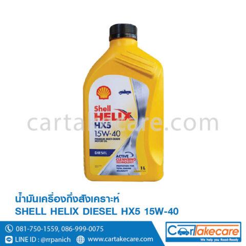 น้ำมันเครื่อง เกรดรวม ดีเซล helix shell เชลล์ เฮลิกส์ diesel HX5 15W-40