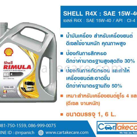 น้ำมันเครื่อง เกรดรวม ดีเซลงานหนัก helix shell เชลล์ R4X 15W-40