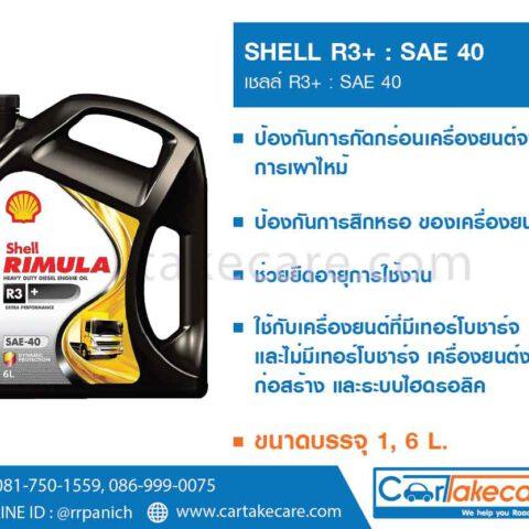 shell helix เชลล์ น้ำมันเครื่องดีเซล ริมูล่า R3+ SAE 40