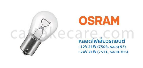 หลอดไฟเลี้ยว รถยนต์ ออสแรม osram 7506 7511