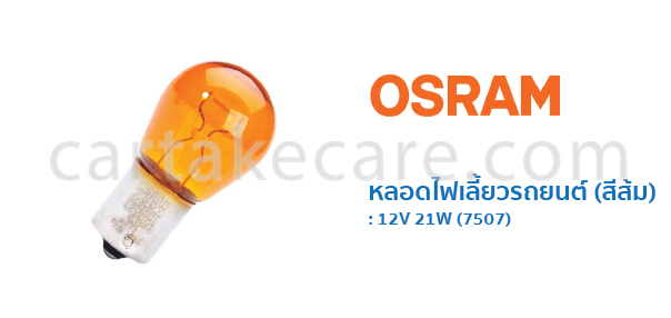หลอดไฟเลี้ยว รถยนต์ (สีส้ม) ออสแรม osram 7507