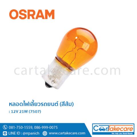 หลอดไฟเลี้ยว รถยนต์ (สีส้ม) ออสแรม osram 12V 21W 7507