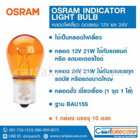 หลอดไฟเลี้ยว รถยนต์ (สีส้ม) 12V 21W 7507 ออสแรม osram