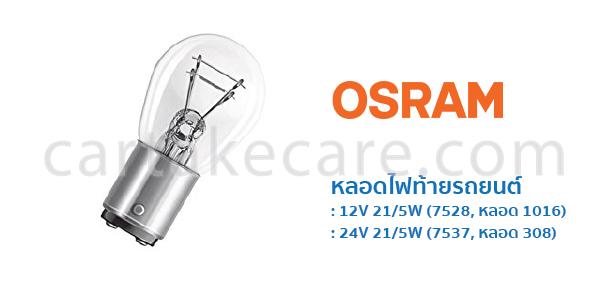 หลอดไฟท้าย รถยนต์ ออสแรม osram 7528 7537