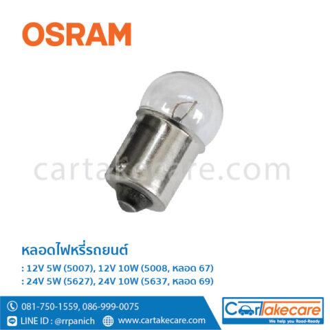 หลอดไฟหรี่หน้า รถยนต์ ออสแรม osram 12V 5W 5007 12V 10W 5008 หลอด 67