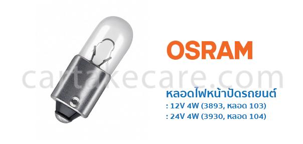 หลอดไฟหน้าปัด รถยนต์ ออสแรม osram 3893 3930