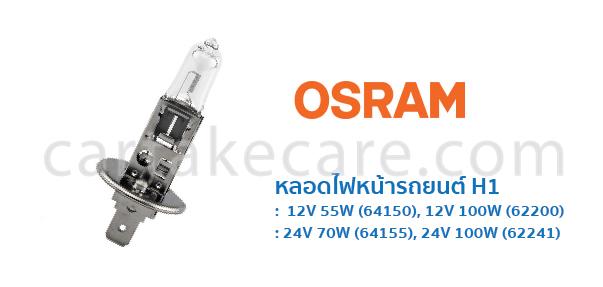 OSRAM หลอดไฟหน้ารถยนต์ ออสแรม H1 12V 55W 64150