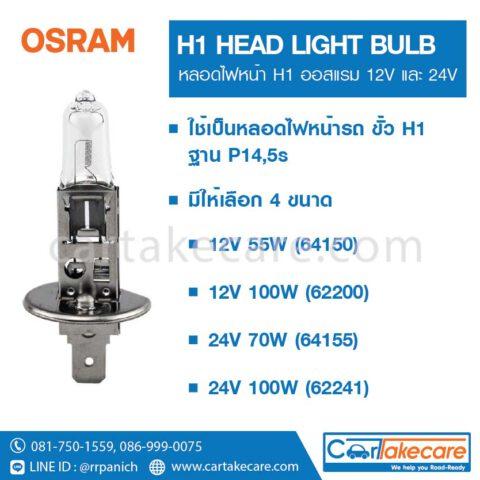 OSRAM หลอดไฟหน้ารถยนต์ ออสแรม H1 24V 70W 64155