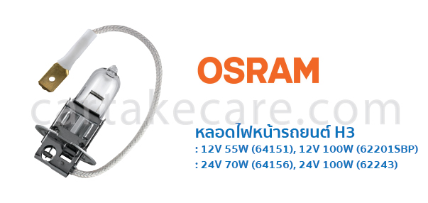 OSRAM หลอดไฟหน้า รถยนต์ ออสแรม ขั้ว H3 12V 55W 64151