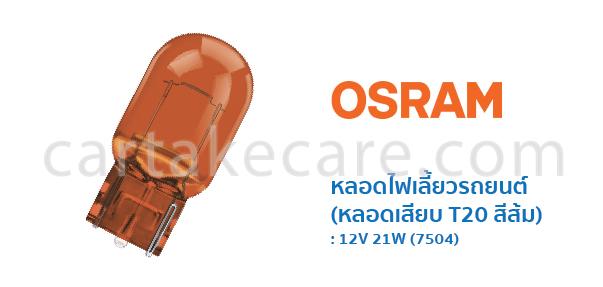 หลอดไฟเลี้ยว รถยนต์ แบบหลอดเสียบ T20 สีส้ม ออสแรม osram 7504