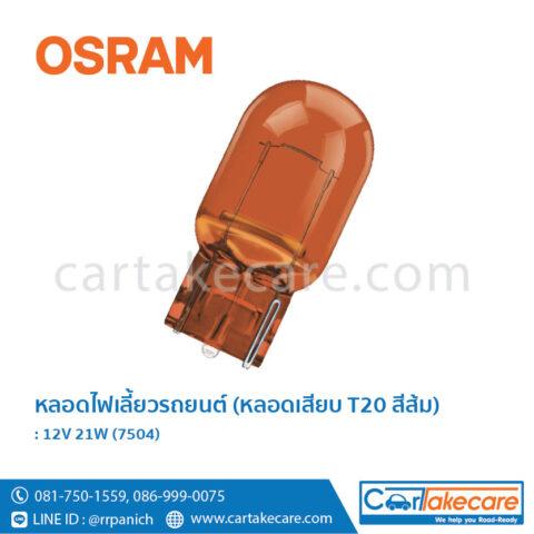 หลอดไฟเลี้ยว รถยนต์ แบบหลอดเสียบ T20 สีส้ม ออสแรม osram 12V 21W 7504