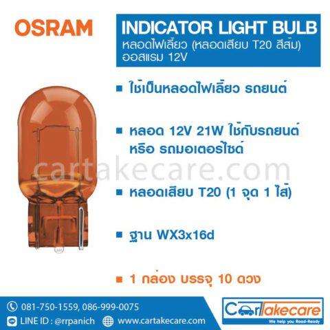 หลอดไฟเลี้ยว รถยนต์ แบบหลอดเสียบ T20 สีส้ม รถยนต์ 12V 21W 7504 ออสแรม osram