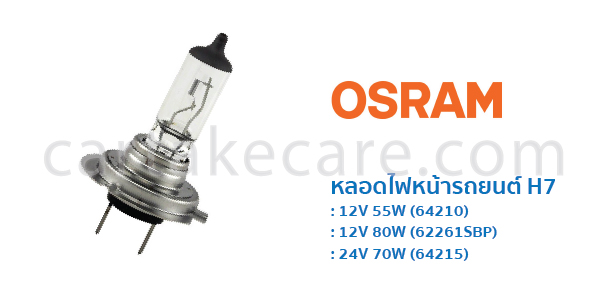 OSRAM หลอดไฟหน้า รถยนต์ ออสแรม ขั้ว H7 12V 55W 64210