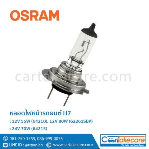 OSRAM หลอดไฟหน้า รถยนต์ ออสแรม ขั้ว H7 12V 80W 62261SBP