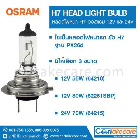 OSRAM หลอดไฟหน้า รถยนต์ ออสแรม ขั้ว H7 24V 70W 64215