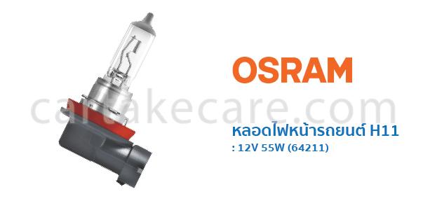OSRAM หลอดไฟหน้ารถยนต์ ออสแรม ขั้ว H11 12V 55W 64211