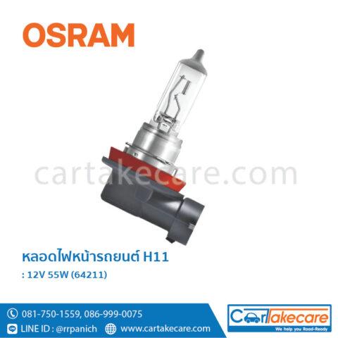 หลอดไฟหน้ารถยนต์ ออสแรม ขั้ว H11 OSRAM 64211