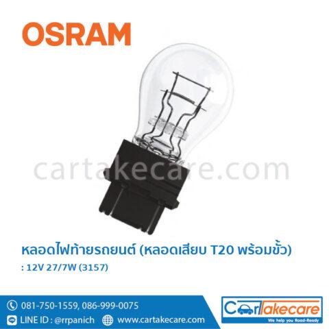 หลอดไฟท้าย รถยนต์ หลอดเสียบ (T20) พร้อมขั้ว ออสแรม osram 12V 27 7W 3157