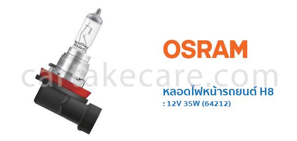 OSRAM หลอดไฟหน้ารถยนต์ ออสแรม ขั้ว H8 12V 35W 64212
