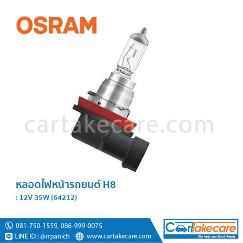 หลอดไฟหน้ารถยนต์ ออสแรม ขั้ว H8 OSRAM 64212